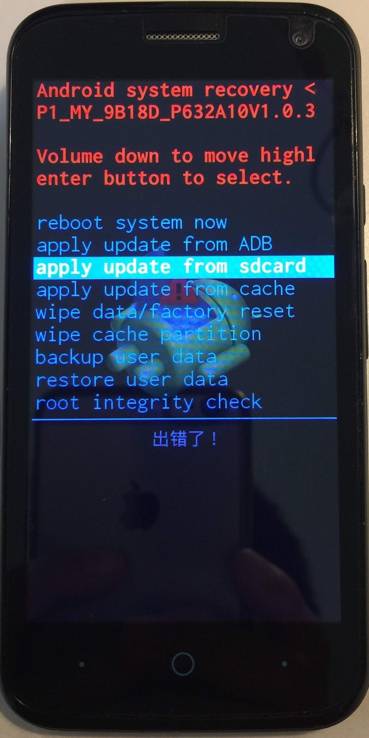 Android system recovery 3e apply update from sd card